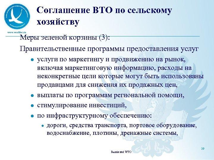 Соглашение ВТО по сельскому хозяйству www. worldec. ru Меры зеленой корзины (3): Правительственные программы