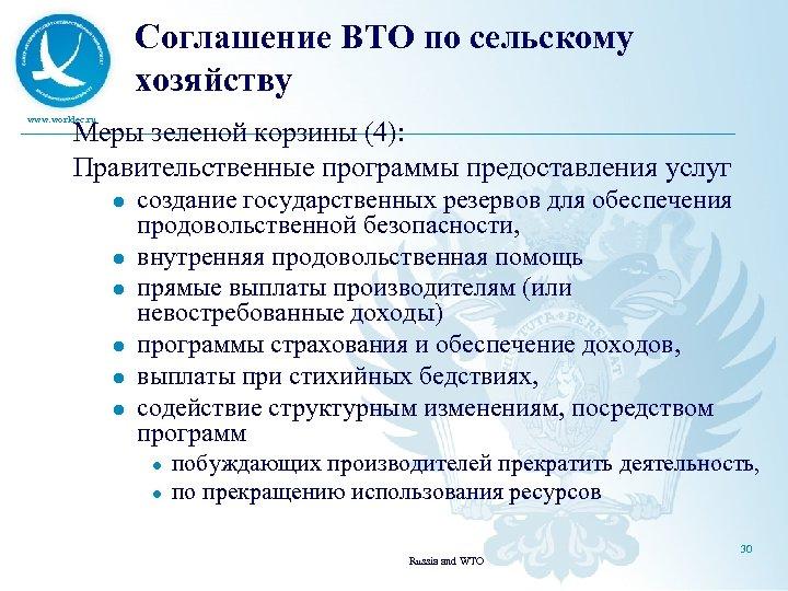 Соглашение ВТО по сельскому хозяйству www. worldec. ru Меры зеленой корзины (4): Правительственные программы