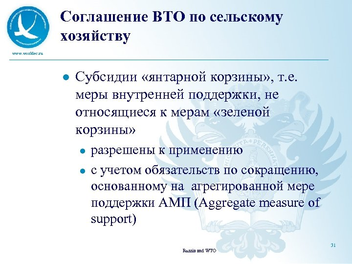Соглашение ВТО по сельскому хозяйству www. worldec. ru l Субсидии «янтарной корзины» , т.