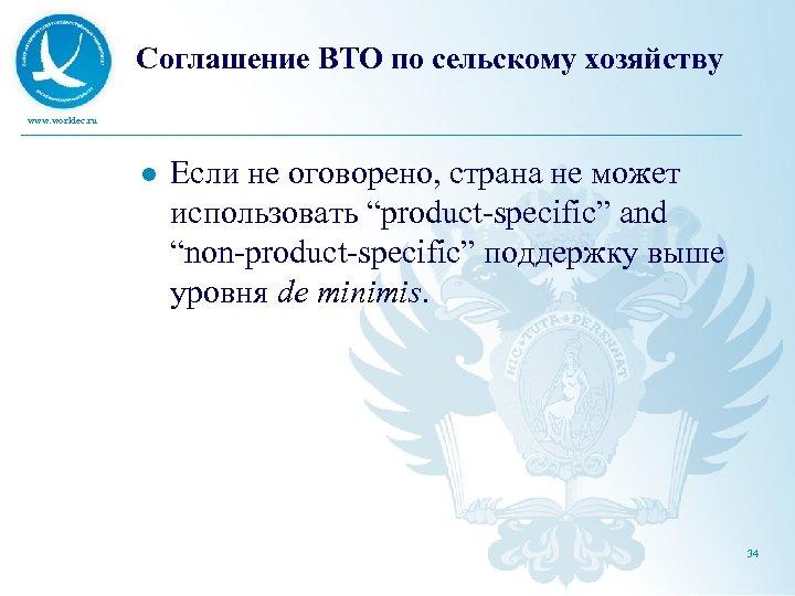 Соглашение ВТО по сельскому хозяйству www. worldec. ru l Если не оговорено, страна не