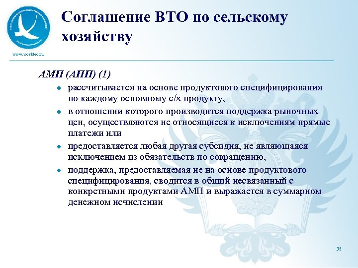 Соглашение ВТО по сельскому хозяйству www. worldec. ru АМП (АПП) (1) l рассчитывается на