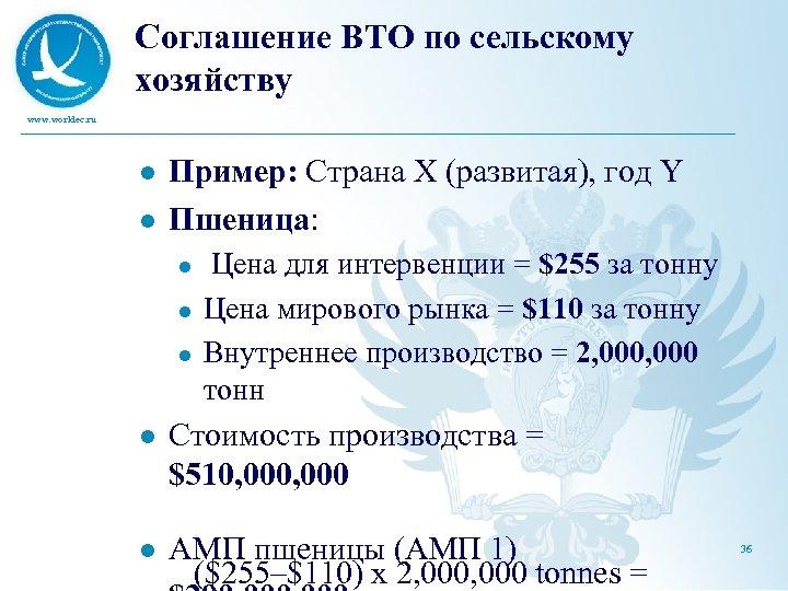 Соглашение ВТО по сельскому хозяйству www. worldec. ru l l Пример: Страна Х (развитая),