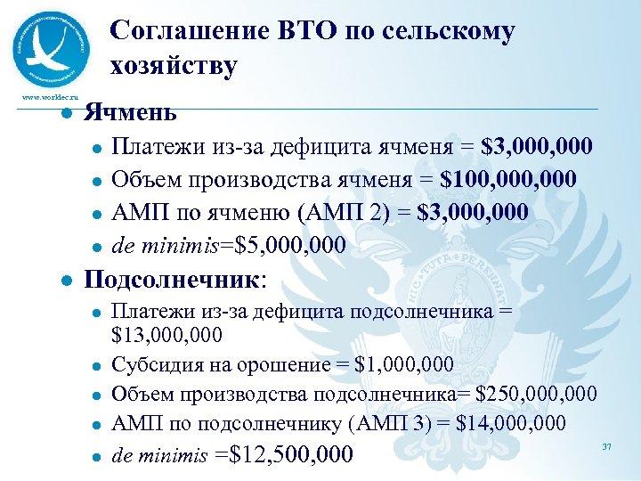 Соглашение ВТО по сельскому хозяйству www. worldec. ru l Ячмень l l l Платежи
