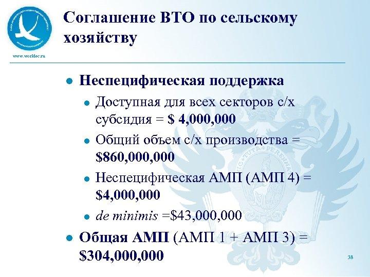 Соглашение ВТО по сельскому хозяйству www. worldec. ru l Неспецифическая поддержка l l l