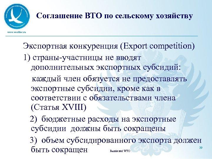 Соглашение ВТО по сельскому хозяйству www. worldec. ru Экспортная конкуренция (Export competition) 1) страны-участницы