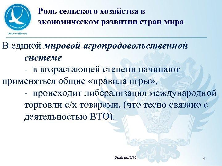 Роль сельского хозяйства в экономическом развитии стран мира www. worldec. ru В единой мировой