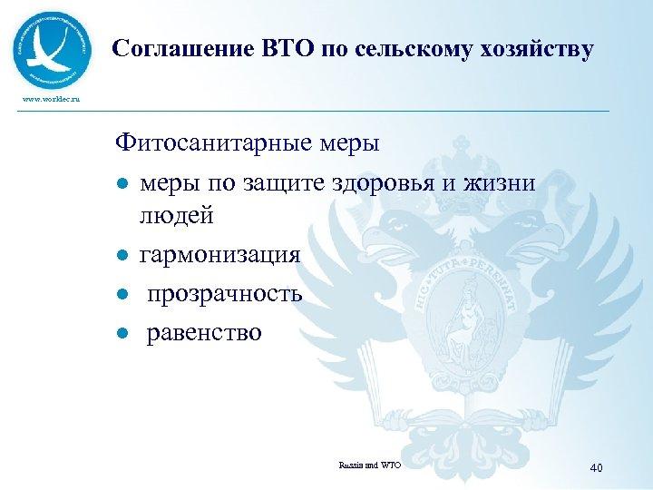 Соглашение ВТО по сельскому хозяйству www. worldec. ru Фитосанитарные меры l меры по защите