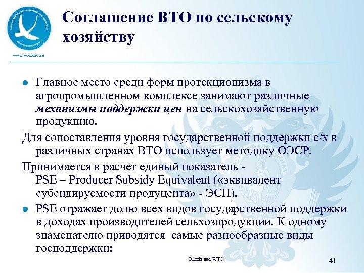 Соглашение ВТО по сельскому хозяйству www. worldec. ru Главное место среди форм протекционизма в