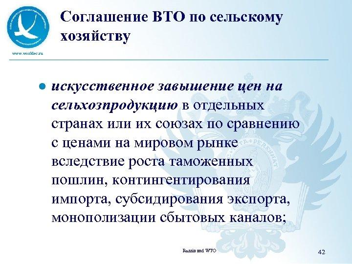 Соглашение ВТО по сельскому хозяйству www. worldec. ru l искусственное завышение цен на сельхозпродукцию