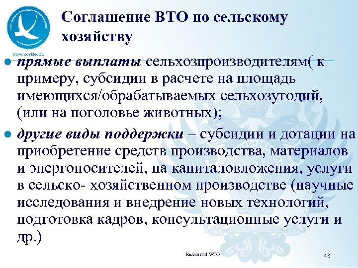 Соглашение ВТО по сельскому хозяйству l l www. worldec. ru прямые выплаты сельхозпроизводителям( к