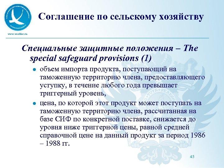 Соглашение по сельскому хозяйству www. worldec. ru Специальные защитные положения – The special safeguard
