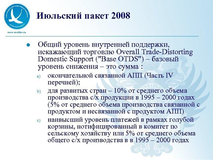 Июльский пакет 2008 www. worldec. ru l Общий уровень внутренней поддержки, искажающий торговлю Overall