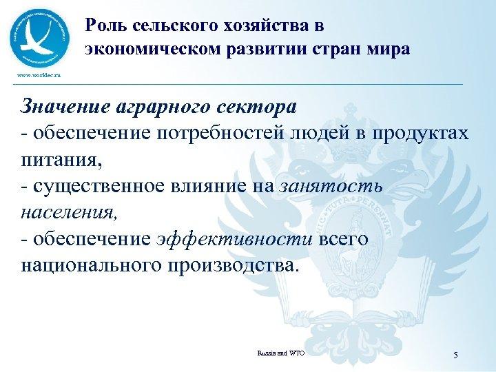 Роль сельского хозяйства в экономическом развитии стран мира www. worldec. ru Значение аграрного сектора