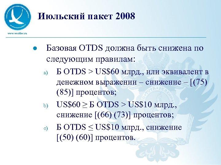 Июльский пакет 2008 www. worldec. ru l Базовая OTDS должна быть снижена по следующим