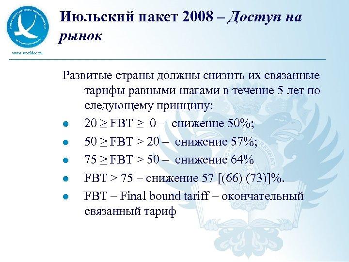 Июльский пакет 2008 – Доступ на рынок www. worldec. ru Развитые страны должны снизить