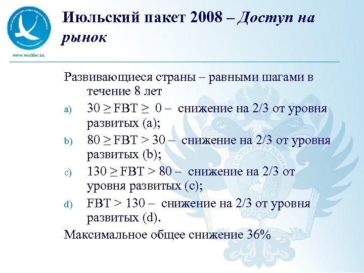 Июльский пакет 2008 – Доступ на рынок www. worldec. ru Развивающиеся страны – равными