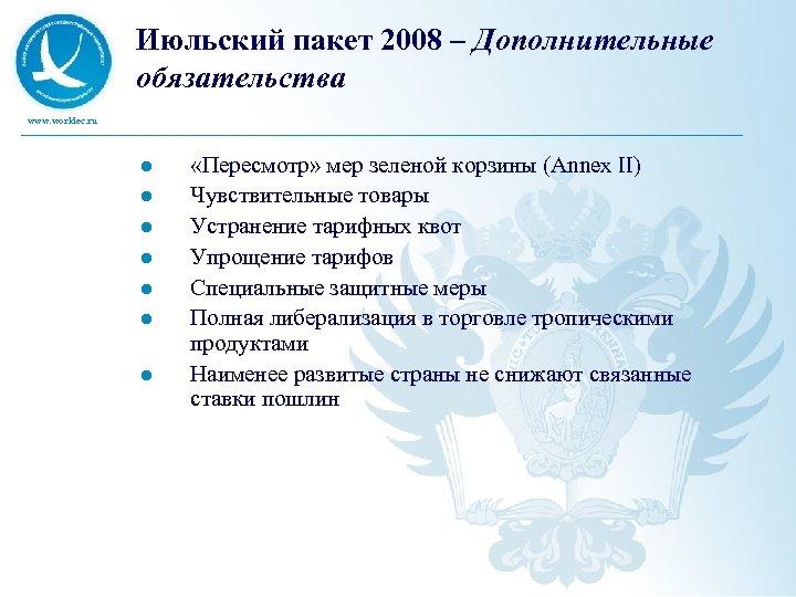 Июльский пакет 2008 – Дополнительные обязательства www. worldec. ru l l l l «Пересмотр»