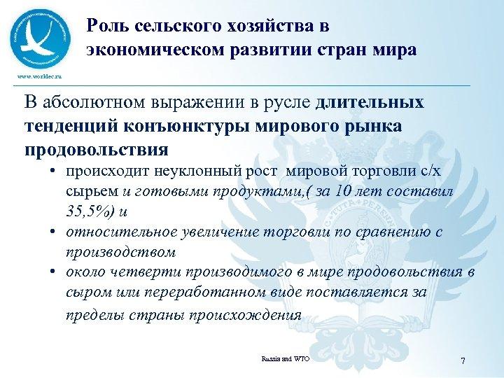 Роль сельского хозяйства в экономическом развитии стран мира www. worldec. ru В абсолютном выражении