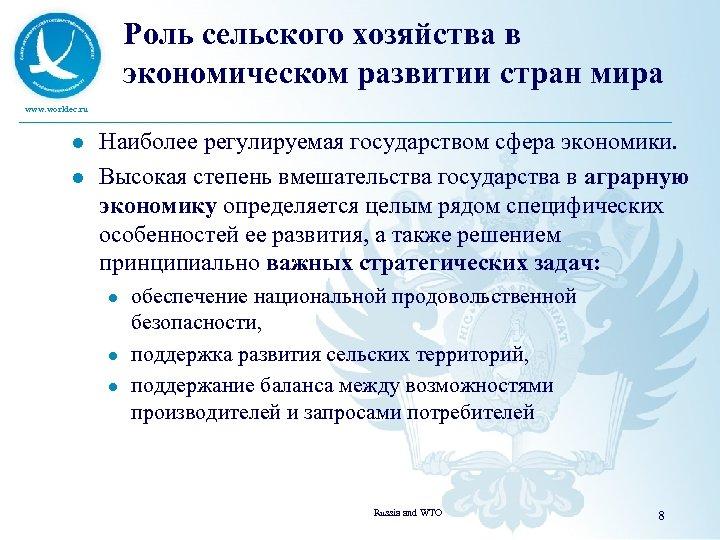 Роль сельского хозяйства в экономическом развитии стран мира www. worldec. ru l l Наиболее