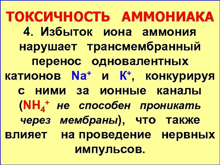 ТОКСИЧНОСТЬ АММОНИАКА 4. Избыток иона аммония нарушает трансмембранный перенос одновалентных катионов Na+ и К+,