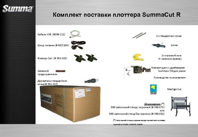 Комплект поставки плоттера Summa. Cut R Кабель USB (#399 -111) 2 x стандартных ножа