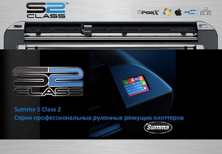 Summa S Class 2 Серия профессиональных рулонных режущих плоттеров