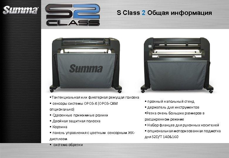 S Class 2 Общая информация Тангенциальная или флюгерная режущая головка сенсоры системы OPOS-X (OPOS-CAM