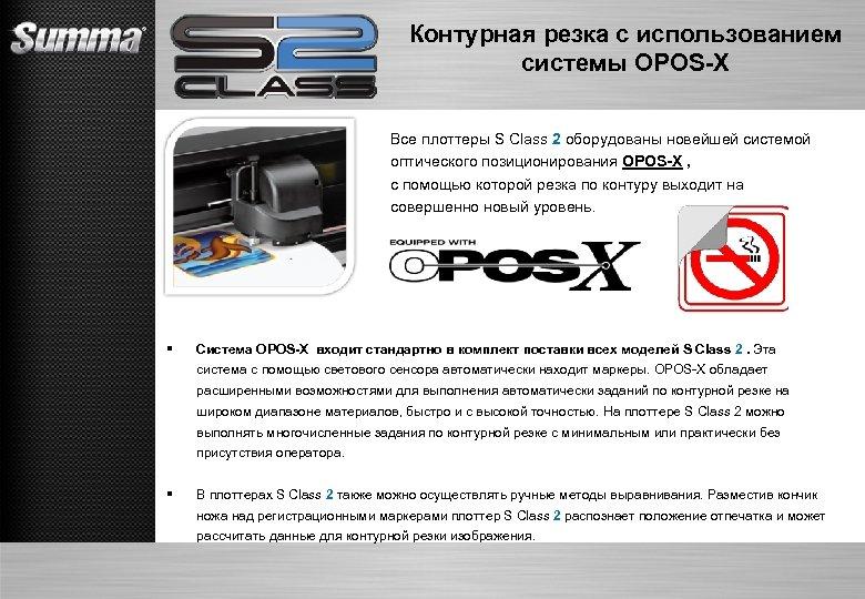 Контурная резка с использованием системы OPOS-X Все плоттеры S Class 2 оборудованы новейшей системой