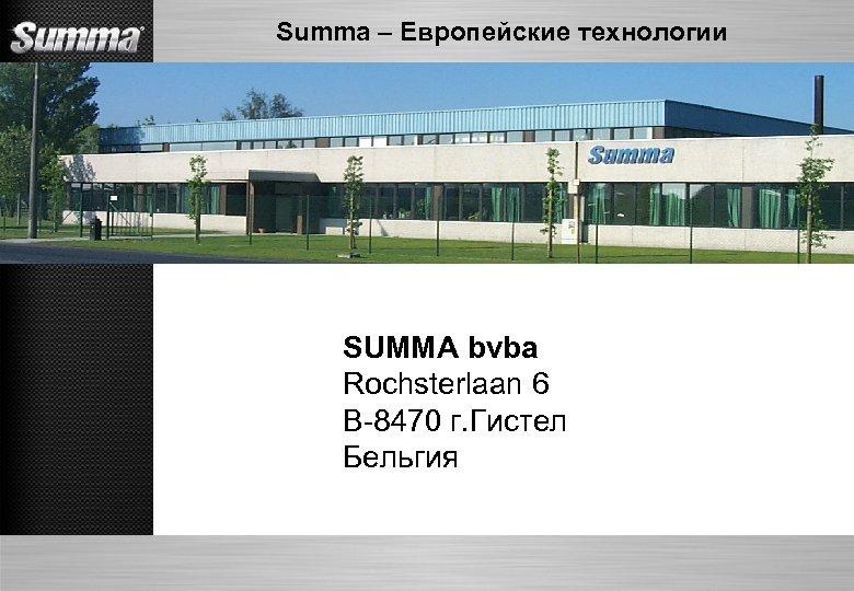 Summa – Европейские технологии SUMMA bvba Rochsterlaan 6 B-8470 г. Гистел Бельгия