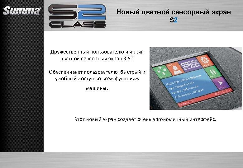 Новый цветной сенсорный экран S 2 Дружественный пользователю и яркий цветной сенсорный экран 3.