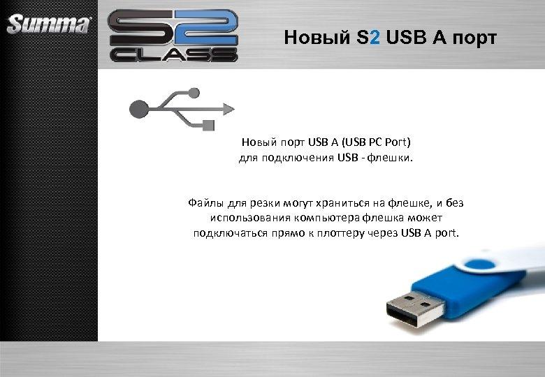 Новый S 2 USB A порт Новый порт USB A (USB PC Port) для