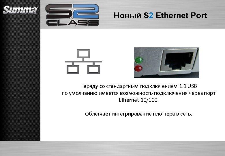 Новый S 2 Ethernet Port Наряду со стандартным подключением 1. 1 USB по умолчанию