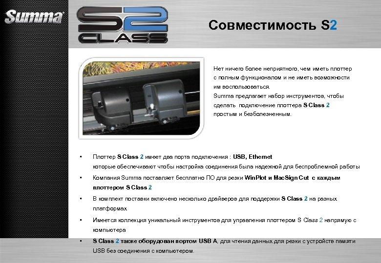 Совместимость S 2 Нет ничего более неприятного, чем иметь плоттер с полным функционалом и