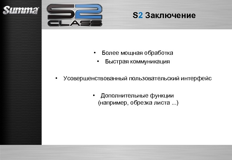 S 2 Заключение • Более мощная обработка • Быстрая коммуникация • Усовершенствованный пользовательский интерфейс