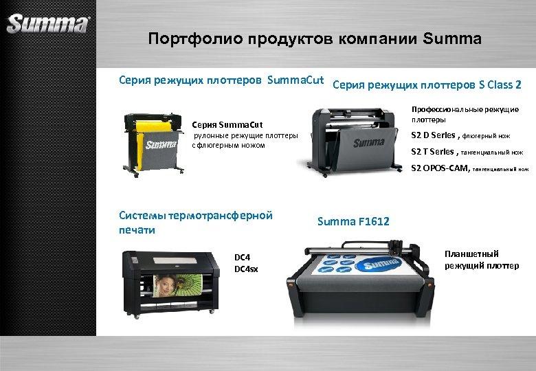 Портфолио продуктов компании Summa Серия режущих плоттеров Summa. Cut Серия режущих плоттеров S Class