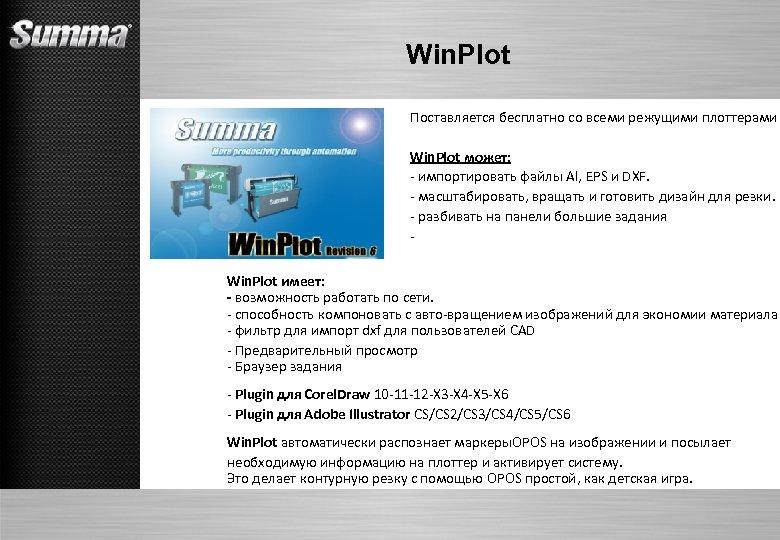 Win. Plot Поставляется бесплатно со всеми режущими плоттерами Win. Plot может: - импортировать файлы