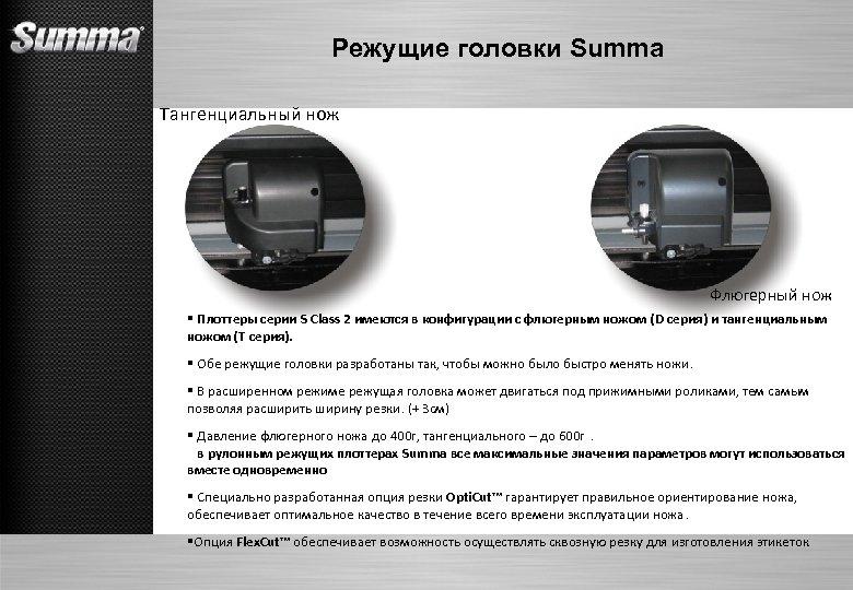 Режущие головки Summa Тангенциальный нож Флюгерный нож Плоттеры серии S Class 2 имеются в