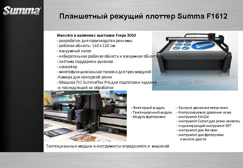 Планшетный режущий плоттер Summa F 1612 Имеется в наличии с выставки Fespa 2010 -