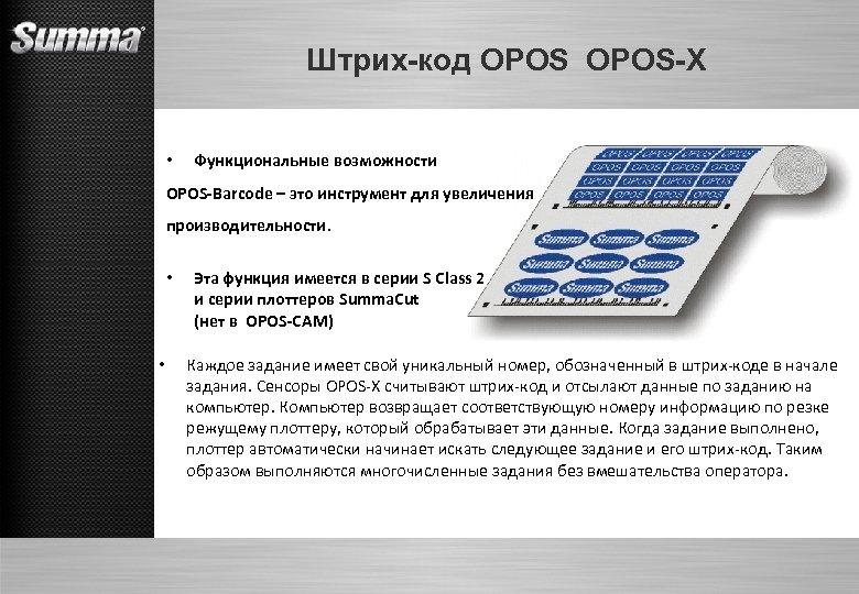 Штрих-код OPOS-X • Функциональные возможности OPOS-Barcode – это инструмент для увеличения производительности. • •
