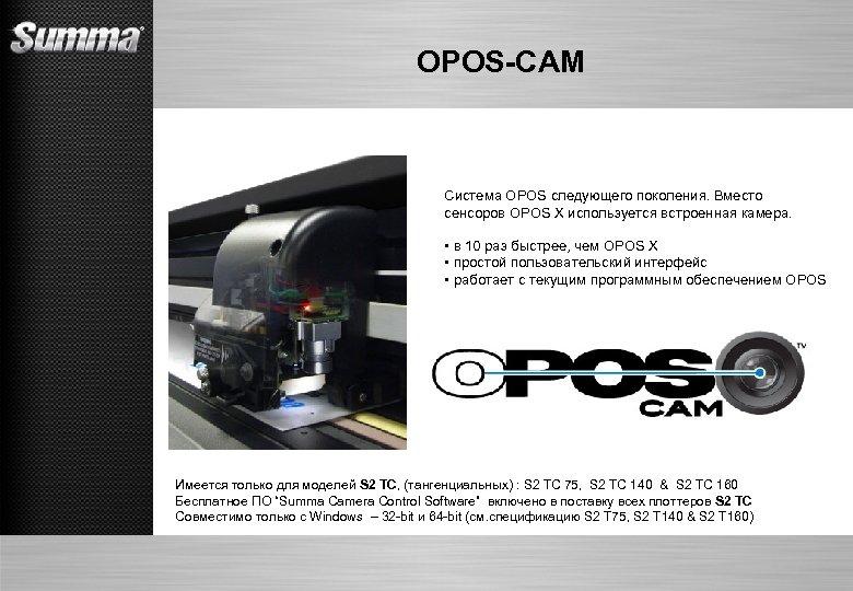 OPOS-CAM Система OPOS следующего поколения. Вместо сенсоров OPOS X используется встроенная камера. • в