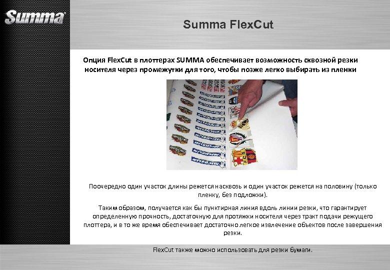 Summa Flex. Cut Опция Flex. Cut в плоттерах SUMMA обеспечивает возможность сквозной резки носителя