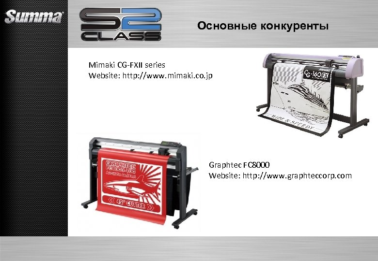 Основные конкуренты Mimaki CG-FXII series Website: http: //www. mimaki. co. jp Graphtec FC 8000