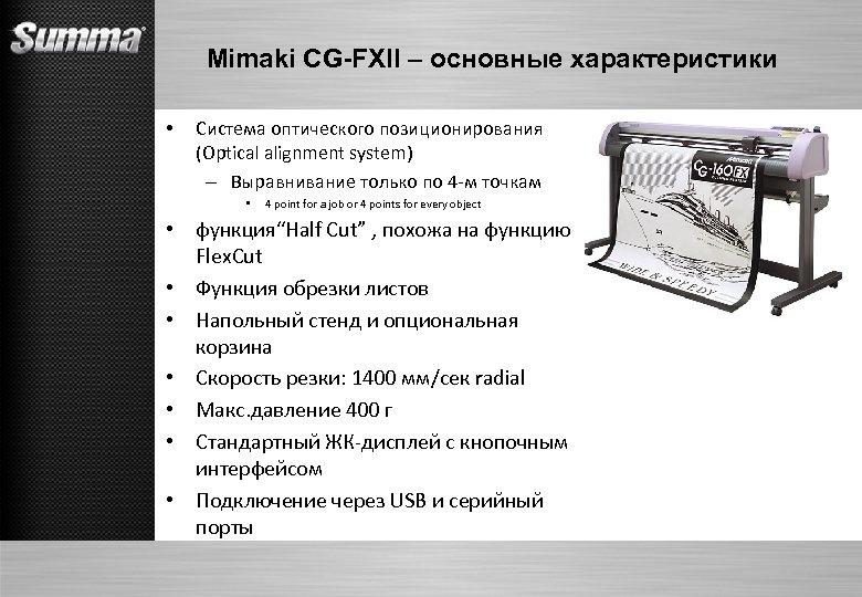 Mimaki CG-FXII – основные характеристики • Система оптического позиционирования (Optical alignment system) – Выравнивание