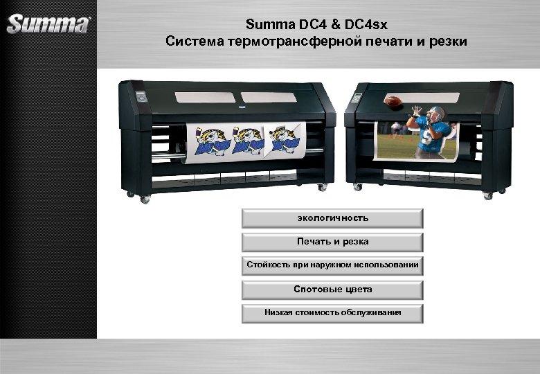Summa DC 4 & DC 4 sx Система термотрансферной печати и резки экологичность Печать