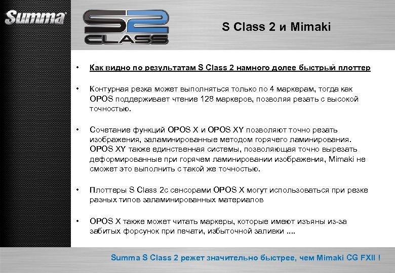 S Class 2 и Mimaki • Как видно по результатам S Class 2 намного