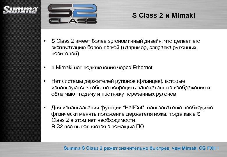S Class 2 и Mimaki • S Class 2 имеет более эргономичный дизайн, что