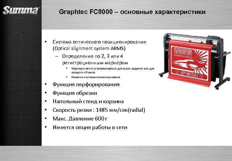 Graphtec FC 8000 – основные характеристики • Система оптического позиционирования (Optical alignment system ARMS)