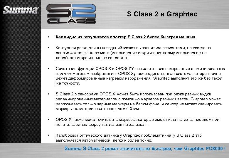S Class 2 и Graphtec • Как видно из результатов плоттер S Class 2