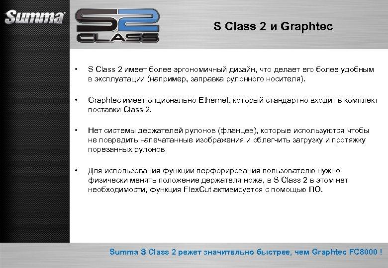 S Class 2 и Graphtec • S Class 2 имеет более эргономичный дизайн, что