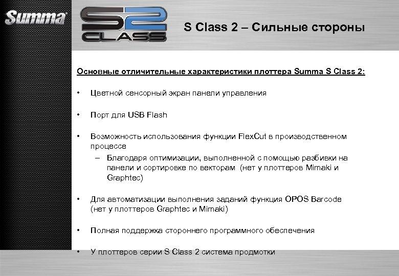 S Class 2 – Сильные стороны Основные отличительные характеристики плоттера Summa S Class 2: